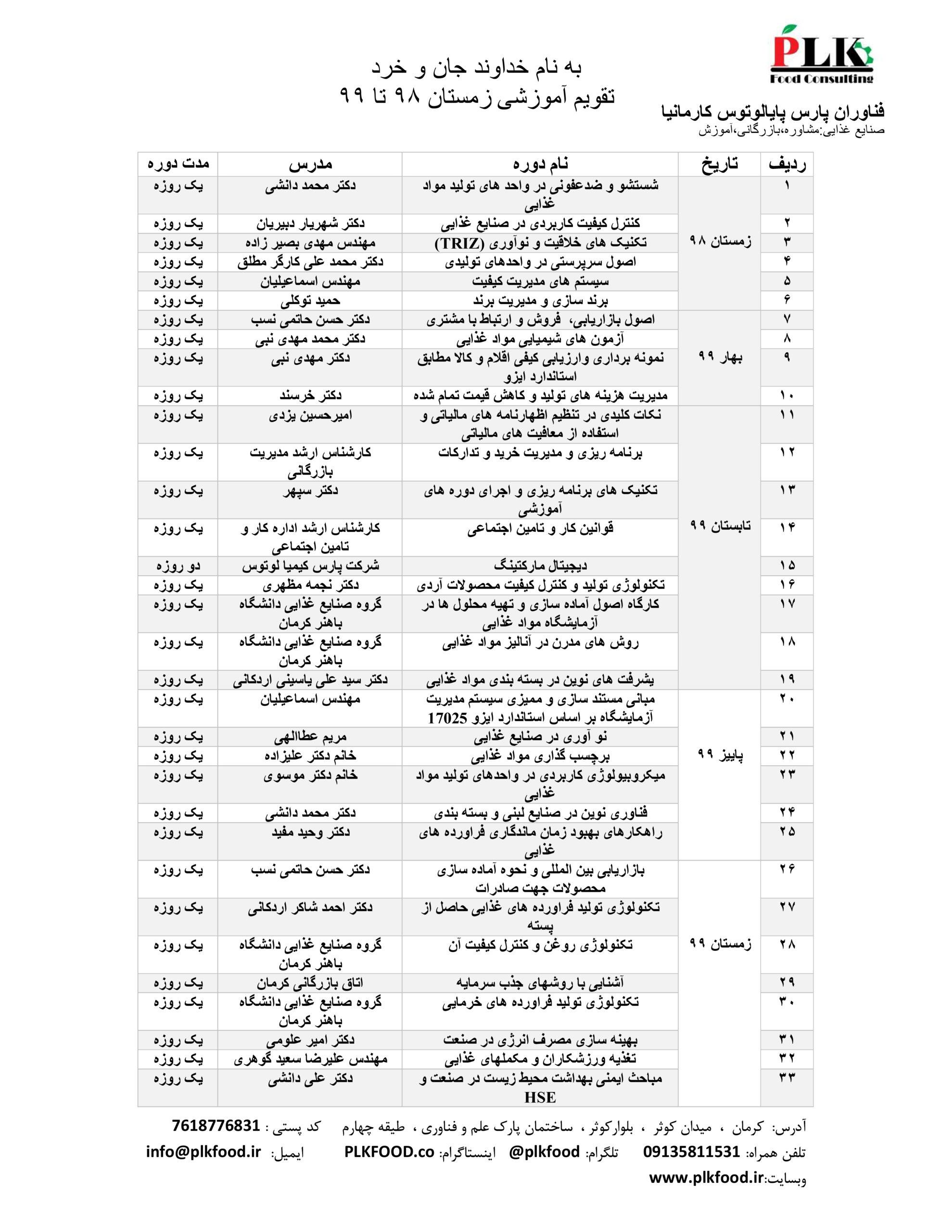 تقویم-آموزشی-زمستان-98-تا-زمستان-99-1f